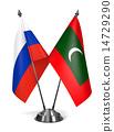 Russia and Maldives - Miniature Flags. 14729290