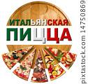 Italian Pizza on Cutting Board in Russian Language 14750869