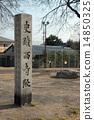 古迹 历史古迹 石碑 14850325