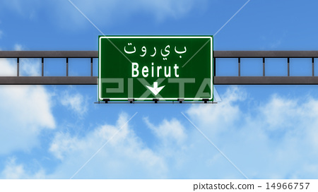 Beirut Lebanon Highway Road Sign 14966757