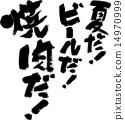書法作品 矢量 夏 14970999