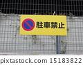 禁止停車 廣告牌 告示牌 15183822