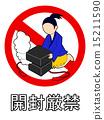 浦島太郎 百寶箱 嚴格禁止 15211590