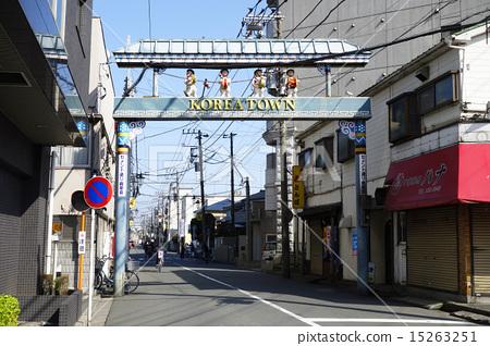 가나가와 현 가와사키시의 코리아 타운 15263251