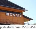 모자이크, 먹다, 장소 15530456