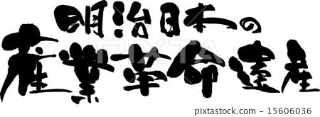 明治日本的工業革命遺產 15606036