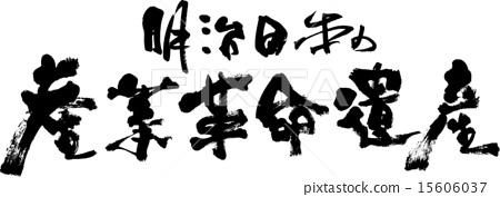 明治日本的工業革命遺產 15606037