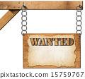 木制 受通缉的 链 15759767