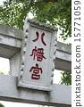 石工 石造 八幡神社 15771059
