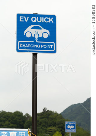 電動汽車充電站的標誌 15898583