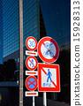 交通標誌 交通號誌 路標 15928313