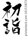 เยี่ยมชมปีใหม่ที่จะศาลเจ้าชินโต 16153873