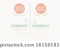 2015 calendar, monthly calendar template for March and April. Ve 16156583