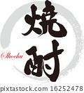 书法 矢量 日式风格 16252478