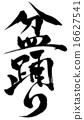 书法作品 好的节日舞蹈 字母 16627541