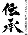 矢量 信 字母 16627590