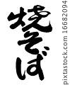 야키소바 16682094