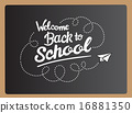 Welcome back to school message with paper plane icon vector 16881350