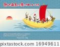 賀年片 七福神 划船 16949611