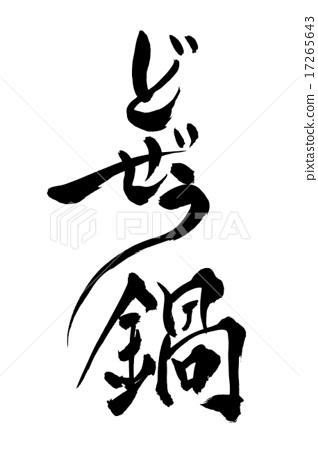 Writing brush dumpling pot 17265643