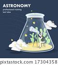 望遠鏡 星星 星 17304358