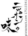 矢量 京都美食 蓄電池 17513341