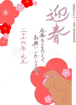 新年卡Hen Changchun Monkey(圖片) 17539962