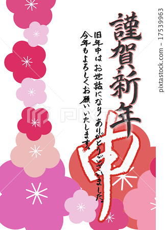 New Year's cards Happy New Year Vert. (Letters) 17539963
