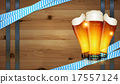 桶 慕尼黑啤酒節 啤酒 17557124