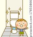 助手 卫生间 厕所 17850866