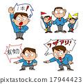柔道 插畫 運動 17944423
