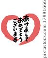 새해복 많이 받으세요 붓글씨 하트 세로 17991666