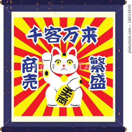 招财猫 矢量 猫 18014640