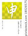 平成28(2016)新年卡 18026575