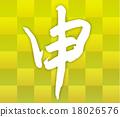 平成28(2016)新年卡 18026576