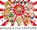 好运降临在一个快乐的家庭。 七福神 猴子 18045496