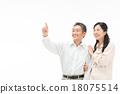 中年人 中年 夫婦 18075514