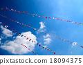 푸른 하늘에 펄럭이는 만국기 18094375