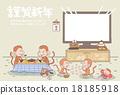 猴子 家人 新年贺卡 18185918