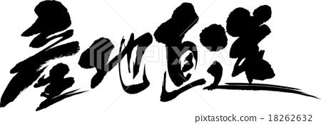 산지 직송 18262632