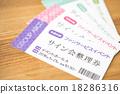 票務圖片 18286316