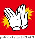 手 手勢語 鼓掌 18289428