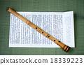 음악, 뮤직, 대나무 18339223