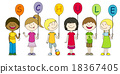 Children with balloons 18367405