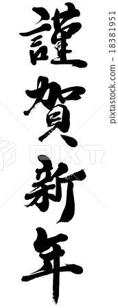 happy new year gong xi fa cai chinese character 18381951