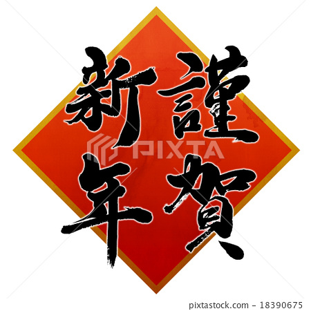 happy new year gong xi fa cai chinese character 18390675