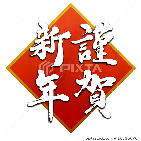 happy new year gong xi fa cai chinese character 18390676