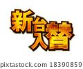 logo, material, materials 18390859