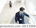 商務人士 步驟 腳步 18523068