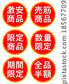 Advertisement Mark pop 18567709
